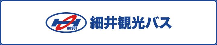 細井観光バス