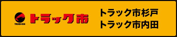トラック市 杉戸店・内田店